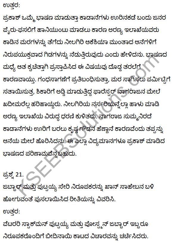 2nd PUC Kannada Textbook Answers Sahitya Sampada Chapter 21 Krishna Gowdana Aane 72