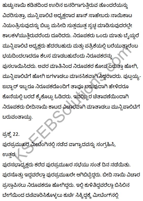 2nd PUC Kannada Textbook Answers Sahitya Sampada Chapter 21 Krishna Gowdana Aane 73