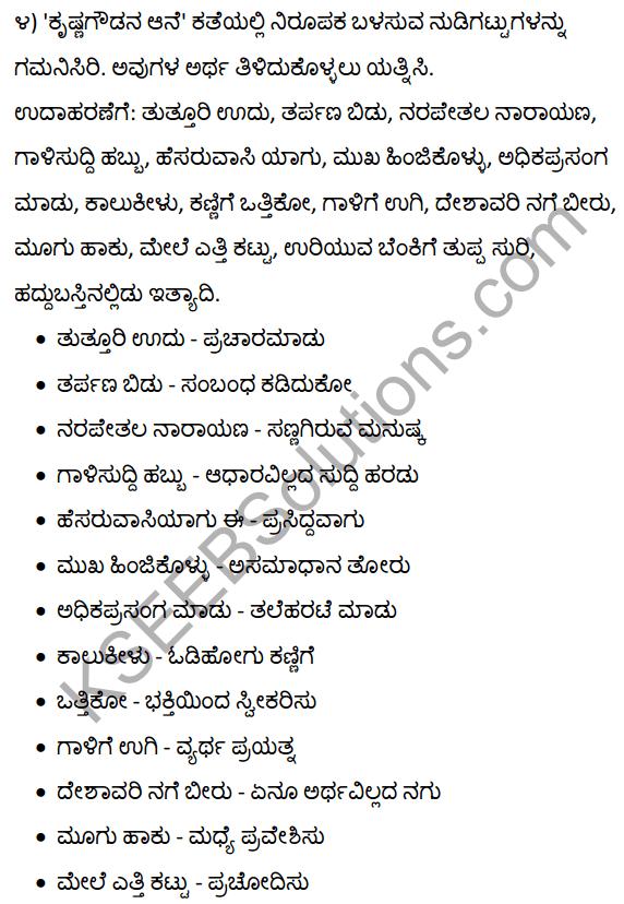 2nd PUC Kannada Textbook Answers Sahitya Sampada Chapter 21 Krishna Gowdana Aane 80