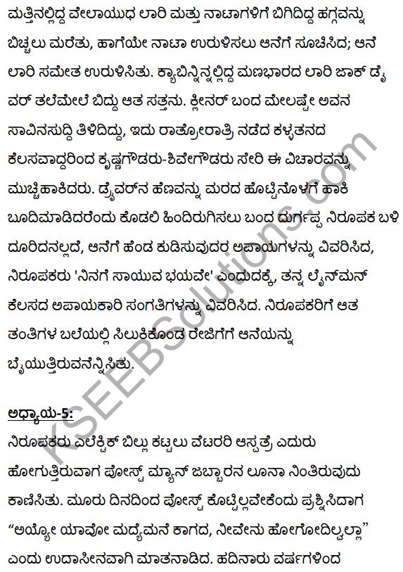 2nd PUC Kannada Textbook Answers Sahitya Sampada Chapter 21 Krishna Gowdana Aane 89