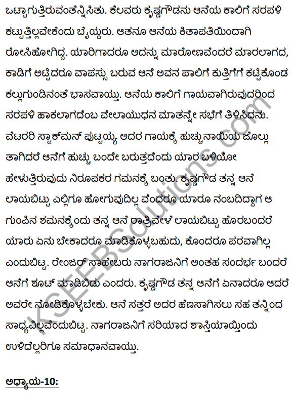 2nd PUC Kannada Textbook Answers Sahitya Sampada Chapter 21 Krishna Gowdana Aane 96