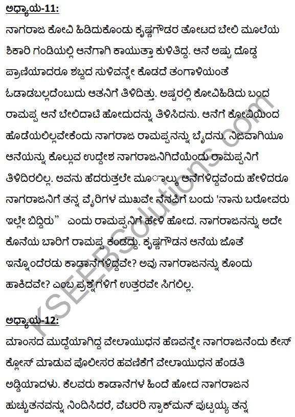 2nd PUC Kannada Textbook Answers Sahitya Sampada Chapter 21 Krishna Gowdana Aane 98