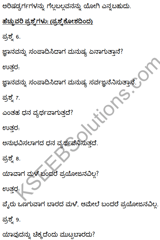 2nd PUC Kannada Textbook Answers Sahitya Sampada Chapter 4 Pageyam Balakanembare 10