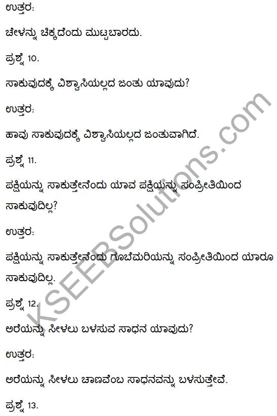 2nd PUC Kannada Textbook Answers Sahitya Sampada Chapter 4 Pageyam Balakanembare 11
