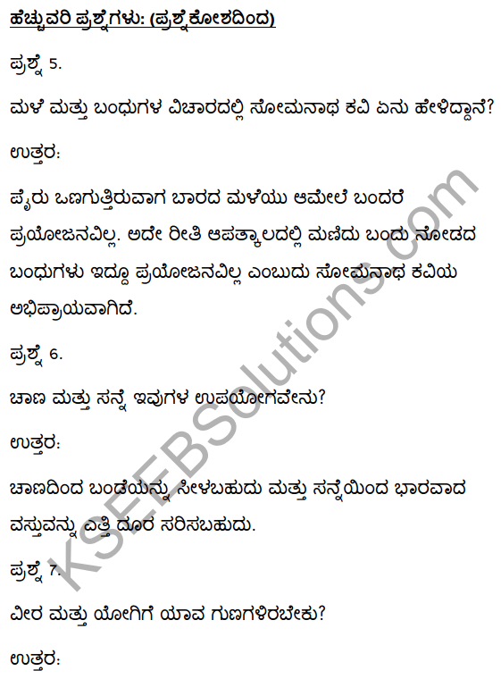 2nd PUC Kannada Textbook Answers Sahitya Sampada Chapter 4 Pageyam Balakanembare 15