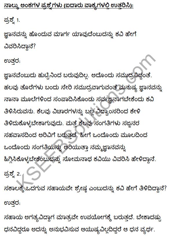 2nd PUC Kannada Textbook Answers Sahitya Sampada Chapter 4 Pageyam Balakanembare 22