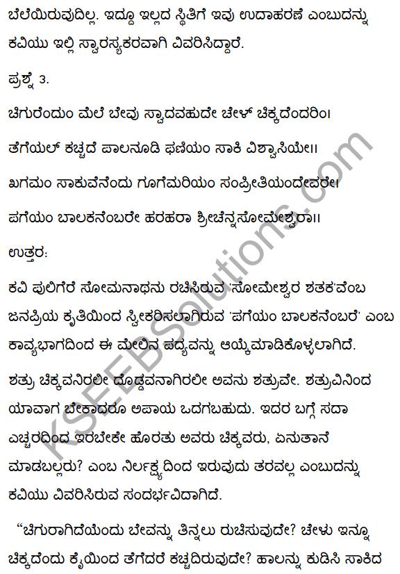 2nd PUC Kannada Textbook Answers Sahitya Sampada Chapter 4 Pageyam Balakanembare 28