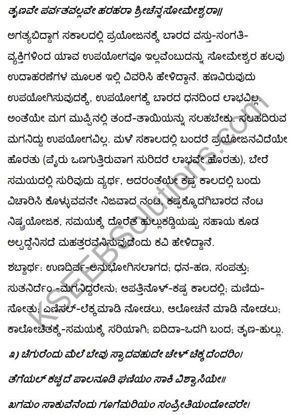 2nd PUC Kannada Textbook Answers Sahitya Sampada Chapter 4 Pageyam Balakanembare 3