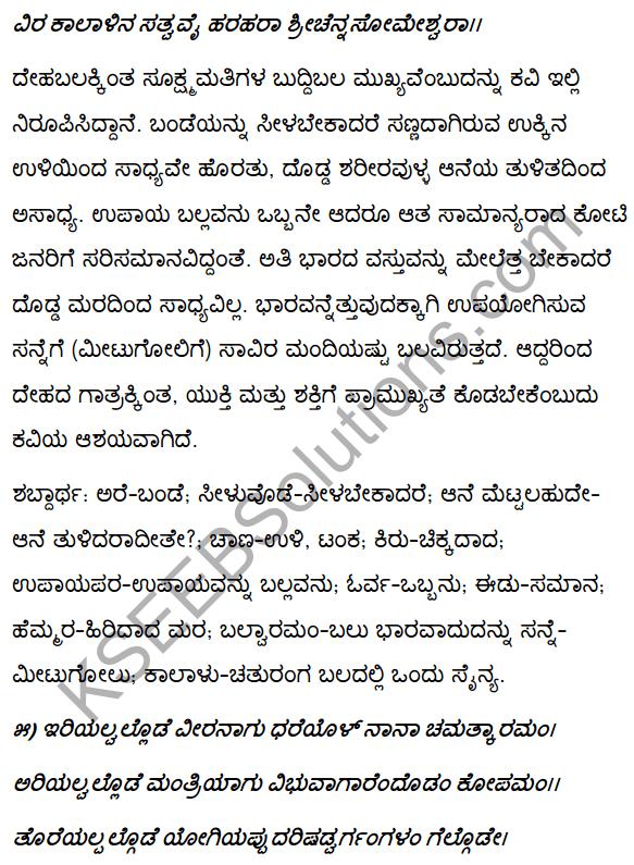 2nd PUC Kannada Textbook Answers Sahitya Sampada Chapter 4 Pageyam Balakanembare 5
