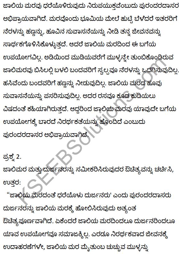 2nd PUC Kannada Textbook Answers Sahitya Sampada Chapter 5 Jaliya Maradante 12