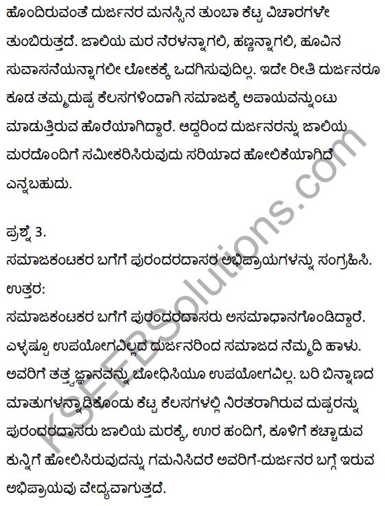 2nd PUC Kannada Textbook Answers Sahitya Sampada Chapter 5 Jaliya Maradante 13