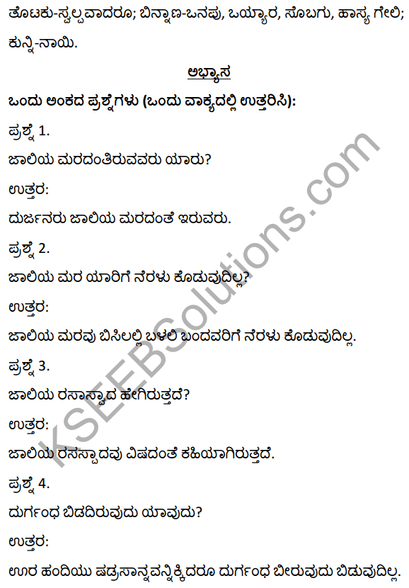 2nd PUC Kannada Textbook Answers Sahitya Sampada Chapter 5 Jaliya Maradante 5