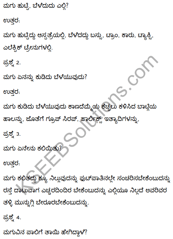 2nd PUC Kannada Textbook Answers Sahitya Sampada Chapter 8 Mumbai Jataka 12