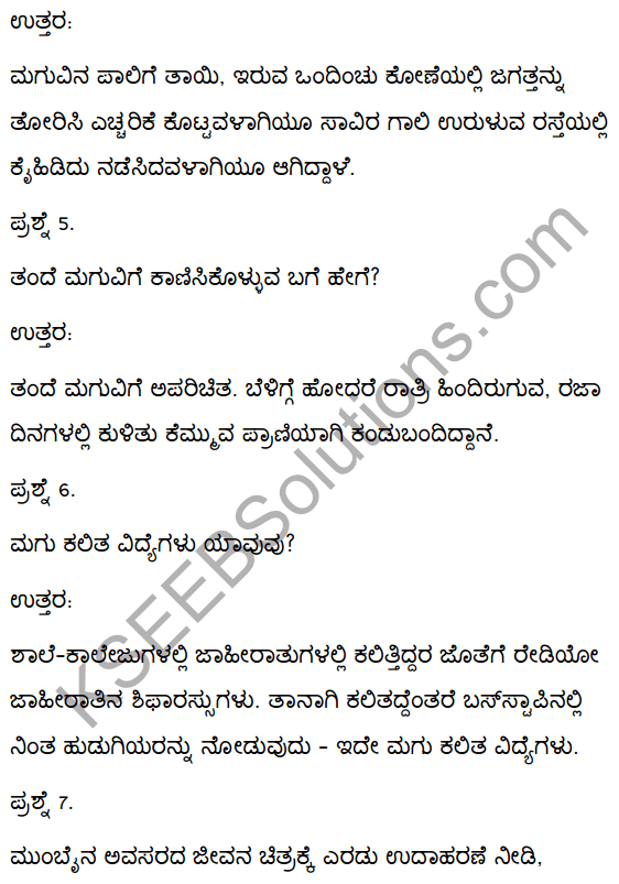 2nd PUC Kannada Textbook Answers Sahitya Sampada Chapter 8 Mumbai Jataka 13