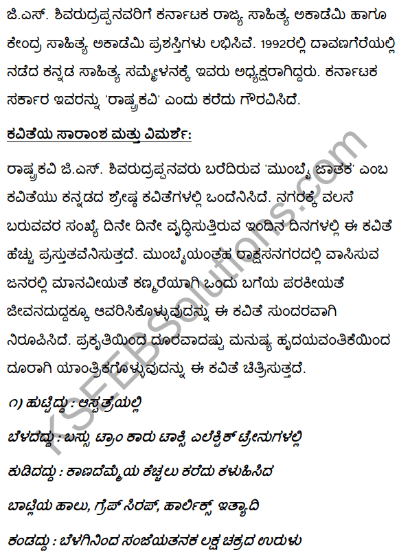 2nd PUC Kannada Textbook Answers Sahitya Sampada Chapter 8 Mumbai Jataka 2