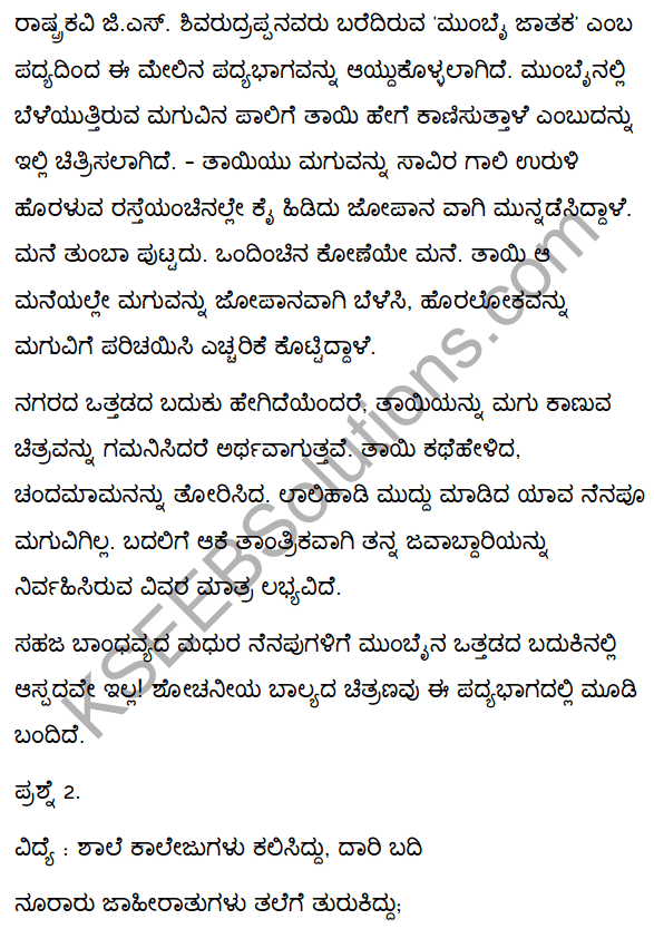 2nd PUC Kannada Textbook Answers Sahitya Sampada Chapter 8 Mumbai Jataka 25