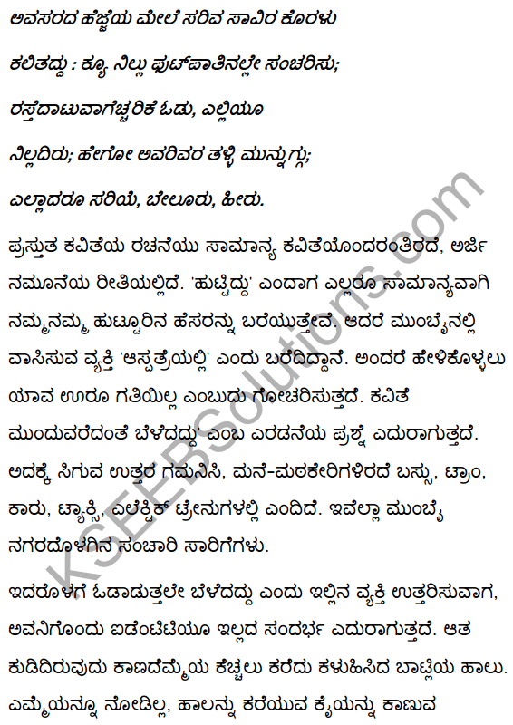 2nd PUC Kannada Textbook Answers Sahitya Sampada Chapter 8 Mumbai Jataka 3