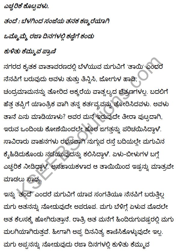 2nd PUC Kannada Textbook Answers Sahitya Sampada Chapter 8 Mumbai Jataka 5