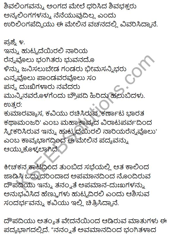 2nd PUC Kannada Workbook Answers Chapter 1 Padyagala Bhavartha Rachane 4