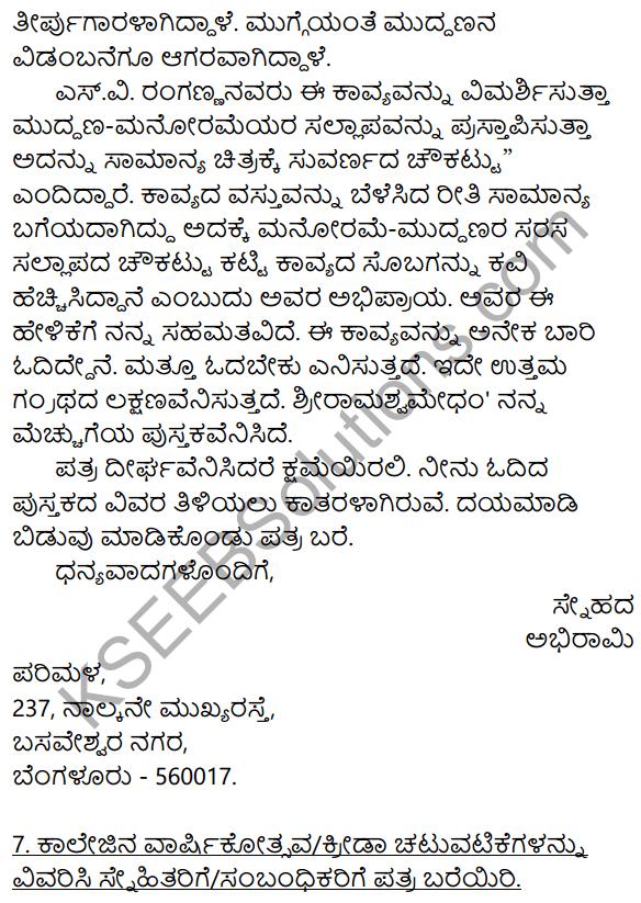 2nd PUC Kannada Workbook Answers Chapter 10 Patralekhana 10