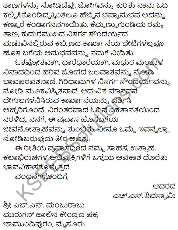 2nd PUC Kannada Workbook Answers Chapter 10 Patralekhana 16