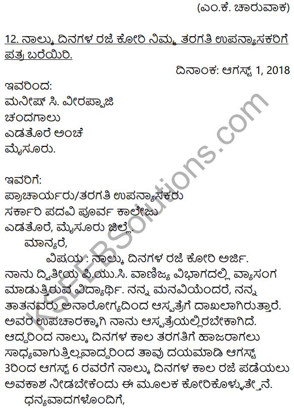 2nd PUC Kannada Workbook Answers Chapter 10 Patralekhana 19