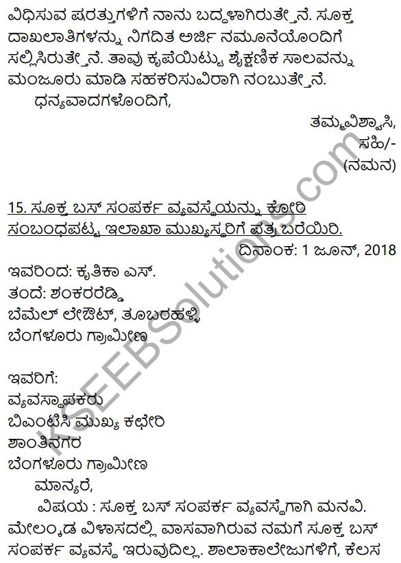 2nd PUC Kannada Workbook Answers Chapter 10 Patralekhana 22