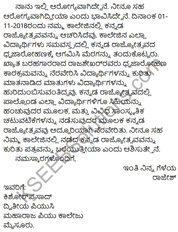 2nd PUC Kannada Workbook Answers Chapter 10 Patralekhana 25