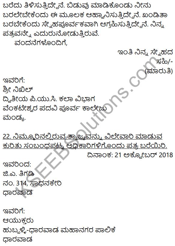 2nd PUC Kannada Workbook Answers Chapter 10 Patralekhana 31