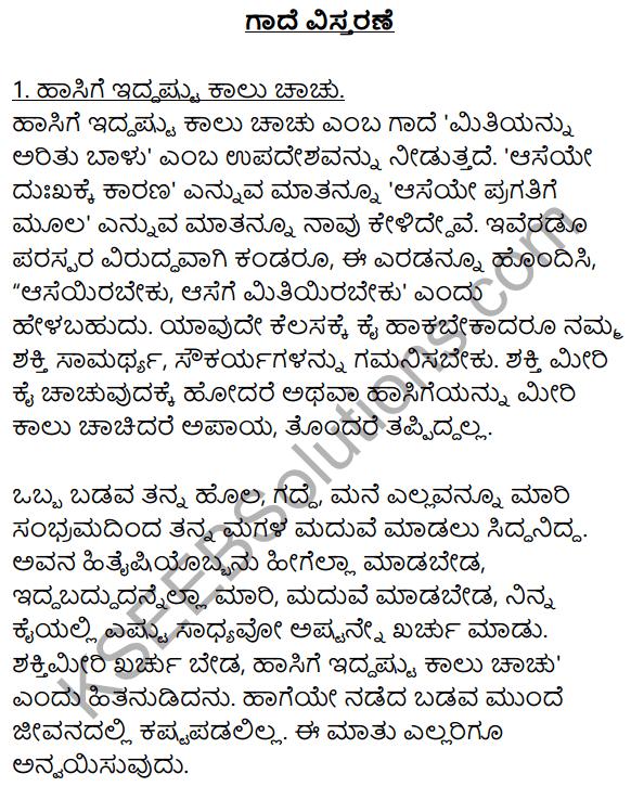 2nd PUC Kannada Workbook Answers Chapter 11 Gade Mathu Vistarane 1