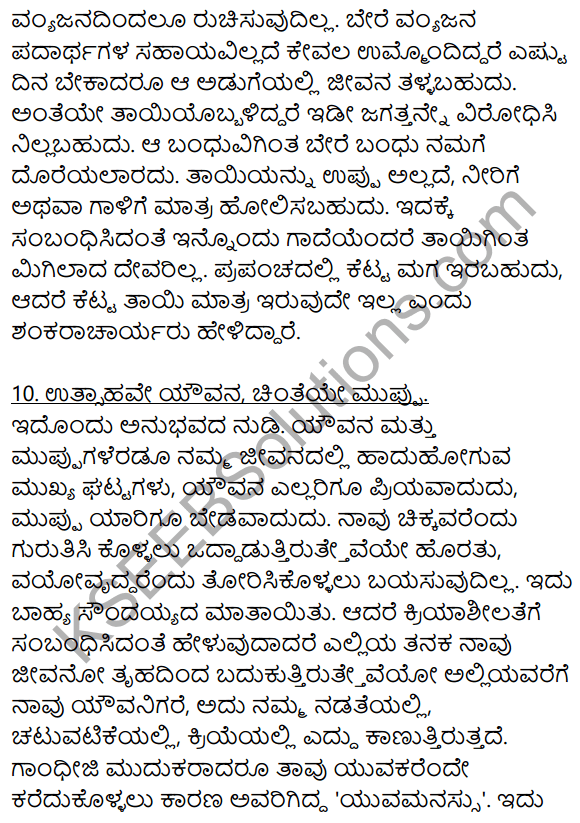 2nd PUC Kannada Workbook Answers Chapter 11 Gade Mathu Vistarane 10