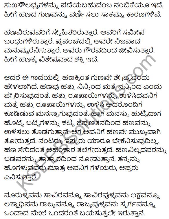 2nd PUC Kannada Workbook Answers Chapter 11 Gade Mathu Vistarane 16