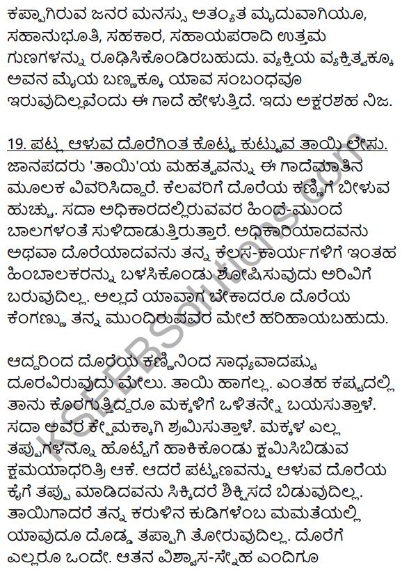 2nd PUC Kannada Workbook Answers Chapter 11 Gade Mathu Vistarane 22