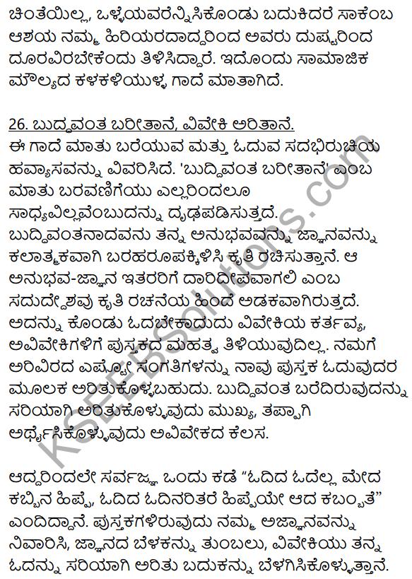 2nd PUC Kannada Workbook Answers Chapter 11 Gade Mathu Vistarane 29