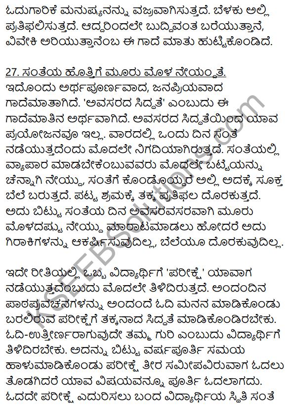 2nd PUC Kannada Workbook Answers Chapter 11 Gade Mathu Vistarane 30