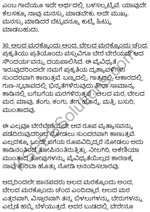 2nd PUC Kannada Workbook Answers Chapter 11 Gade Mathu Vistarane 34