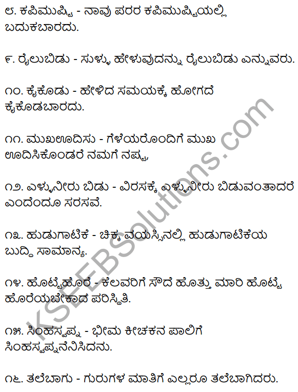 2nd PUC Kannada Workbook Answers Chapter 5 Nudigattugalu 2