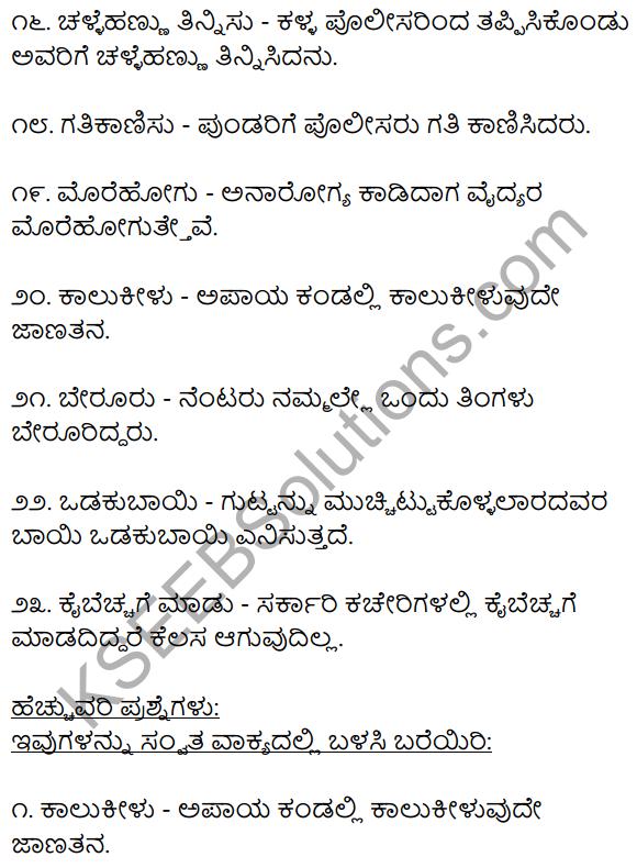 2nd PUC Kannada Workbook Answers Chapter 5 Nudigattugalu 3