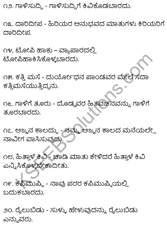 2nd PUC Kannada Workbook Answers Chapter 5 Nudigattugalu 5