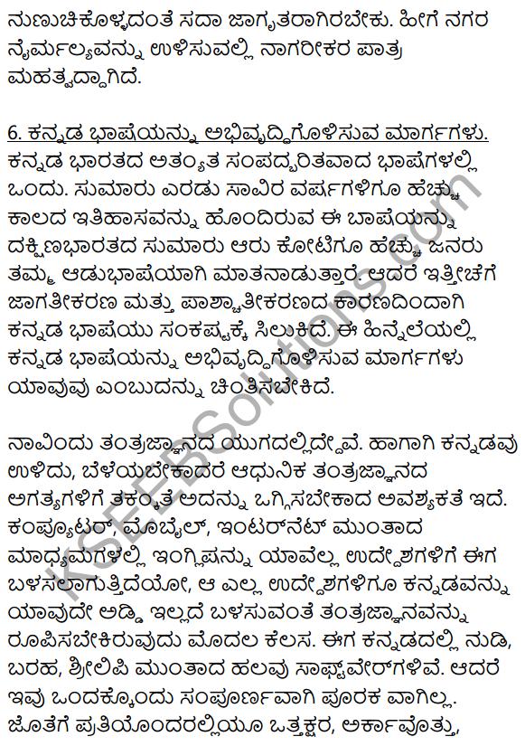 2nd PUC Kannada Workbook Answers Chapter 9 Prabandha Rachane 14