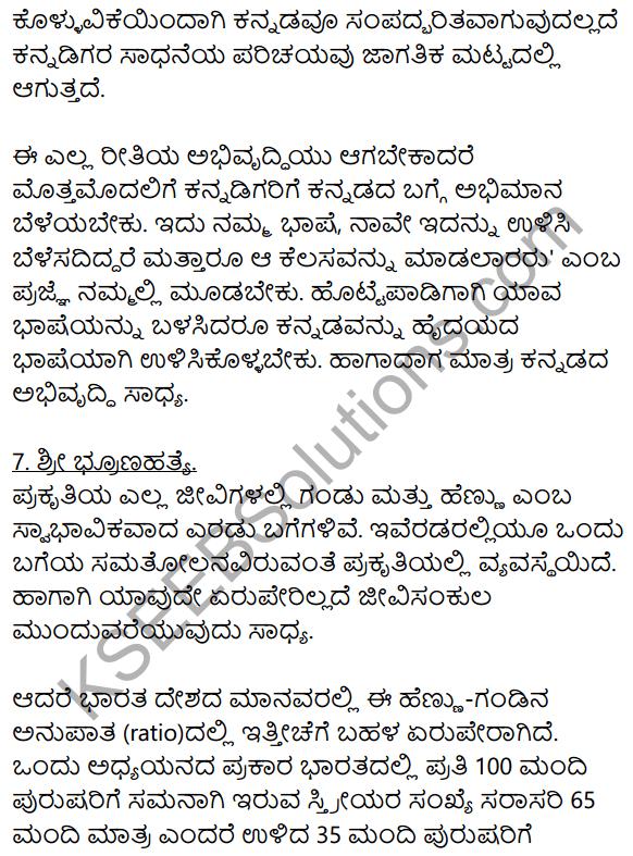 2nd PUC Kannada Workbook Answers Chapter 9 Prabandha Rachane 16