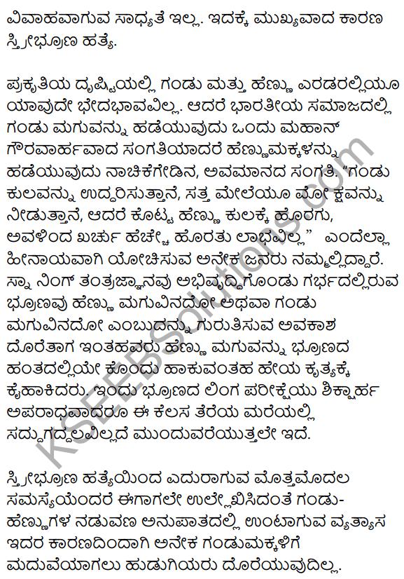 2nd PUC Kannada Workbook Answers Chapter 9 Prabandha Rachane 17