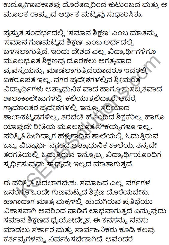 2nd PUC Kannada Workbook Answers Chapter 9 Prabandha Rachane 19