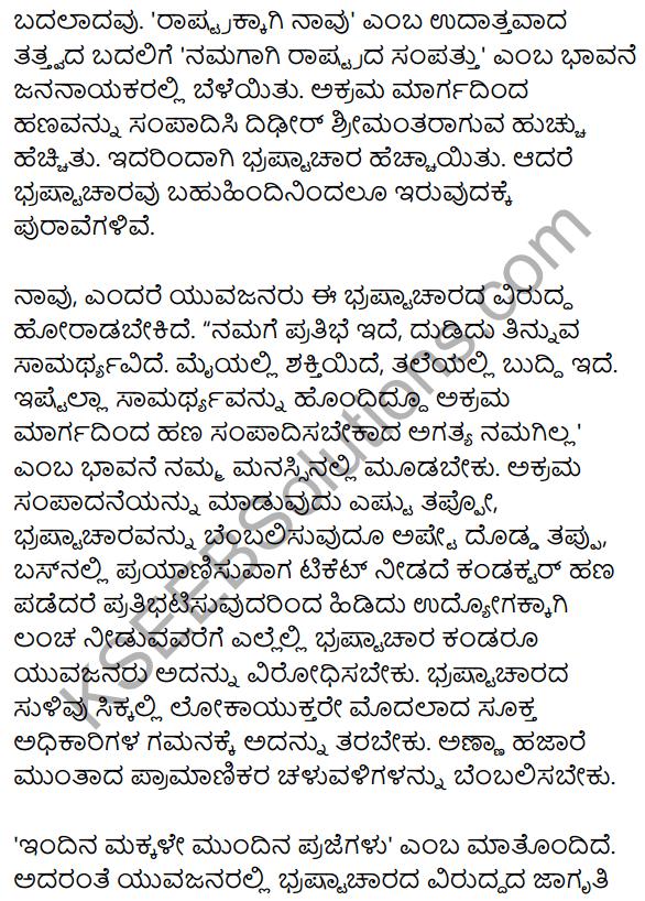 2nd PUC Kannada Workbook Answers Chapter 9 Prabandha Rachane 23