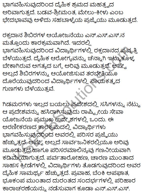 2nd PUC Kannada Workbook Answers Chapter 9 Prabandha Rachane 25