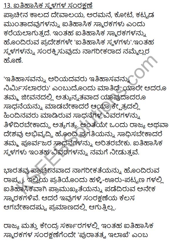 2nd PUC Kannada Workbook Answers Chapter 9 Prabandha Rachane 28