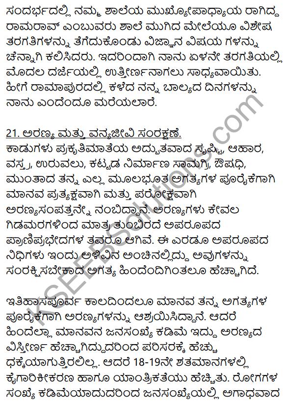 2nd PUC Kannada Workbook Answers Chapter 9 Prabandha Rachane 42