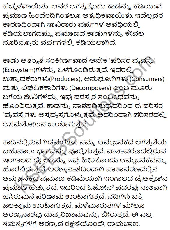 2nd PUC Kannada Workbook Answers Chapter 9 Prabandha Rachane 43