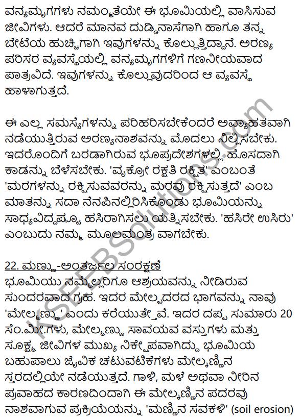 2nd PUC Kannada Workbook Answers Chapter 9 Prabandha Rachane 44