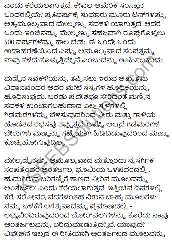 2nd PUC Kannada Workbook Answers Chapter 9 Prabandha Rachane 45